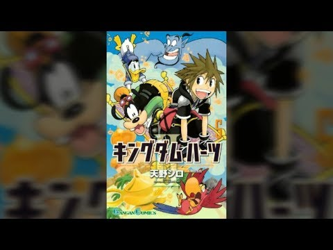 Kingdom Hearts Manga (OFFICIAL) Chapter 26 from YouTube · Duration:  5 minutes 28 seconds