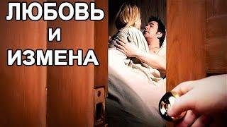 Михаил Лабковский - ПРО ЛЮБОВЬ И ИЗМЕНУ