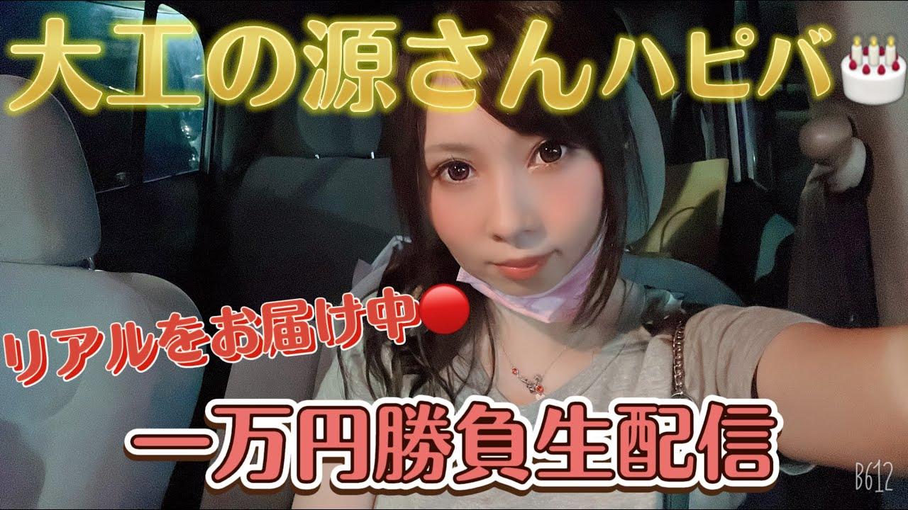 【大工の源さん】1万円で神回求めてガチ勝負中!!