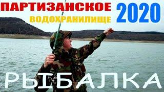 Крым Вдохновляет Партизанское Водохранилище Рыбалка