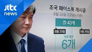 지명 이후 조국 페이스북 게시글 48개…절반이 '딸 의혹' 해명