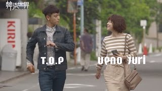 Big Bang's T.O.P and Juri Ueno @