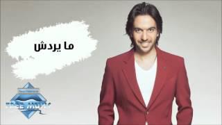 Bahaa Sultan Mayrodesh Audio بهاء سلطان مايردش - mp3 مزماركو تحميل اغانى