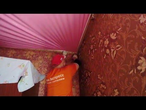 Монтаж натяжного потолка Новосибирск видео.