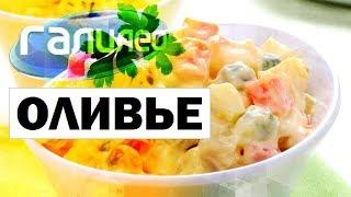 Галилео. Оливье 🥗 Olivier (Russian Salad)