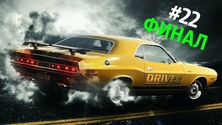 Прохождение игры Driver: San Francisco |ФИНАЛ| №22(Поддержать канал) - http://www.donationalerts.ru/r/buddiplay или https://www.twitchalerts.com/donate/buddiplay Плейлист Driver: San Francisco ..., 2017-01-03T15:46:11.000Z)