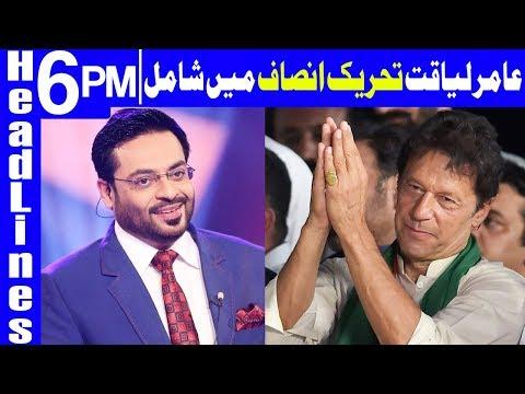 Aamir Liaquat Hussain decides to join PTI -  Headlines 6 PM - 17 March 2018 - Dunya News