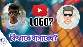 কিভাবে logo বানাবেন? | How to make logo on android | AF Production
