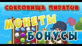 Сокровища пиратов читы на монеты и бонусы
