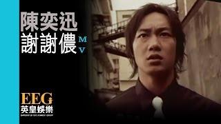 陳奕迅 Eason Chan《謝謝儂(國)》[Official MV]