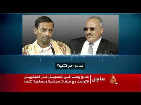 تسريب صوتي لمكالمة بين علي عبد صالح وقيادي حوثي