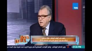 محمود أباظة : صراع الوفد حاليا هو صراع الورثة علي رئاسة الحزب وحزين لانه ليس شي جيد في الوفد