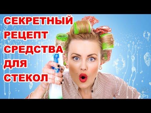 Моющее средство для стекол своими руками в домашних условиях. Чем помыть окна, зеркала и сантехнику?