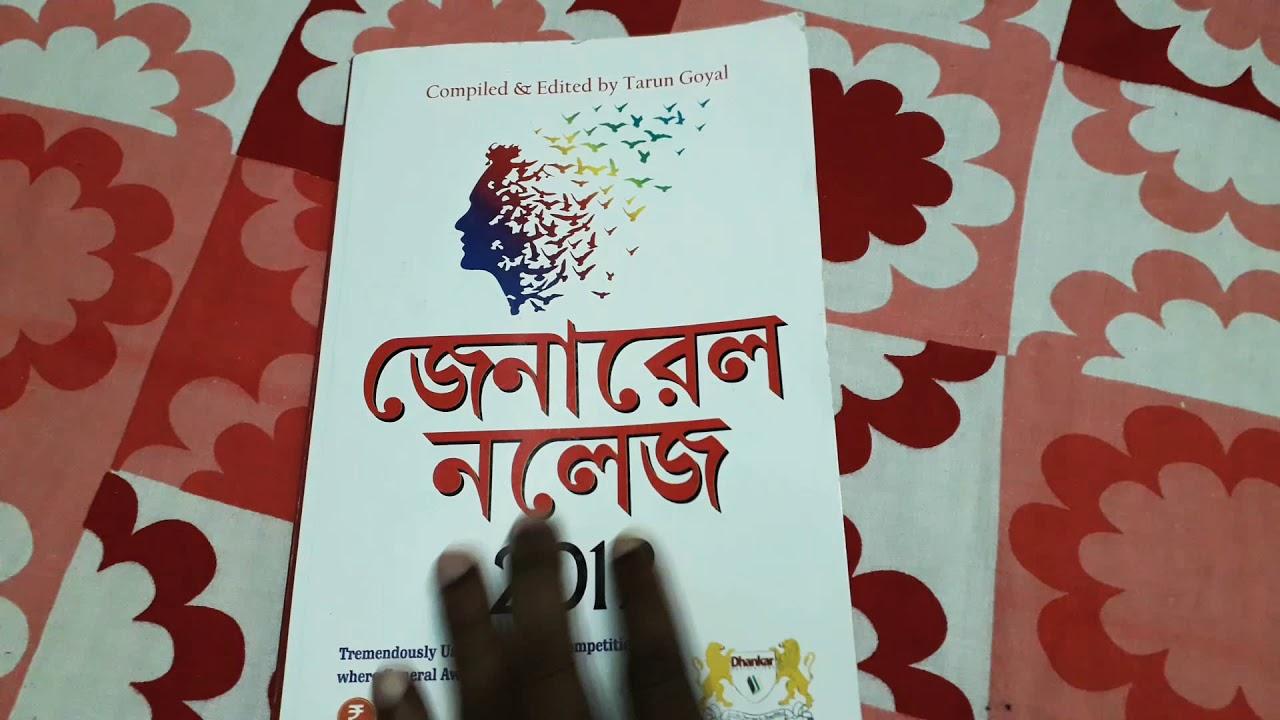 Bangla Textile Book