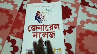 General Knowledge Book In Bengali Pdf