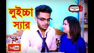 লুইচ্চা স্যার ।Luiccha Sir  New Bangla Funny Video 2018   Faporbazz tv.