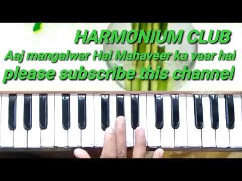 Aaj Mangalwar Hai Mahaveer Ka Vaar Hai How To Play On Harmonium By Harmonium Club