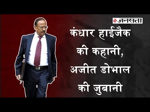 Download Kandhar Viman Hijack | Masood Azhar | Kandhar Hijack की कहानी, Ajit Doval की जुबानी