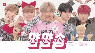 YAM YAM SONG (얌얌송) KPOP Idol Compilation   NCT 127, Stray Kids, AB6IX, MONSTA X, etc..