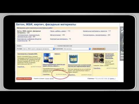 видео: Ваш Дом.Ру: размещение в спецблоке на доске объявлений