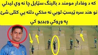 Wafadar Momand Bowling For Afghanistan Cricket Team In A Practice Match | Wafadar Momand