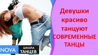 Современные танцы | Девушки красиво танцуют под MiyaGi and Endshpil - I GOT LOVE | Школа танцев NOVA