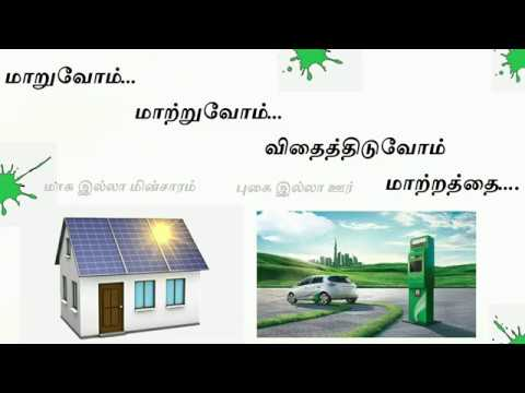 Buy solar products in Tamil – 2