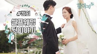 야외 셀프웨딩 후기 :) 쭘이지커플 결혼준비 신혼일기 …