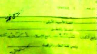 شهاده ثانويه عامه