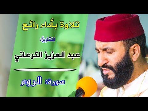 تلاوة-بأداء-رائع-للقارئ:-عبد-العزيز-الكرعاني،-سورة-الروم-quran-recitation-al-garaani---surat-ar-rom