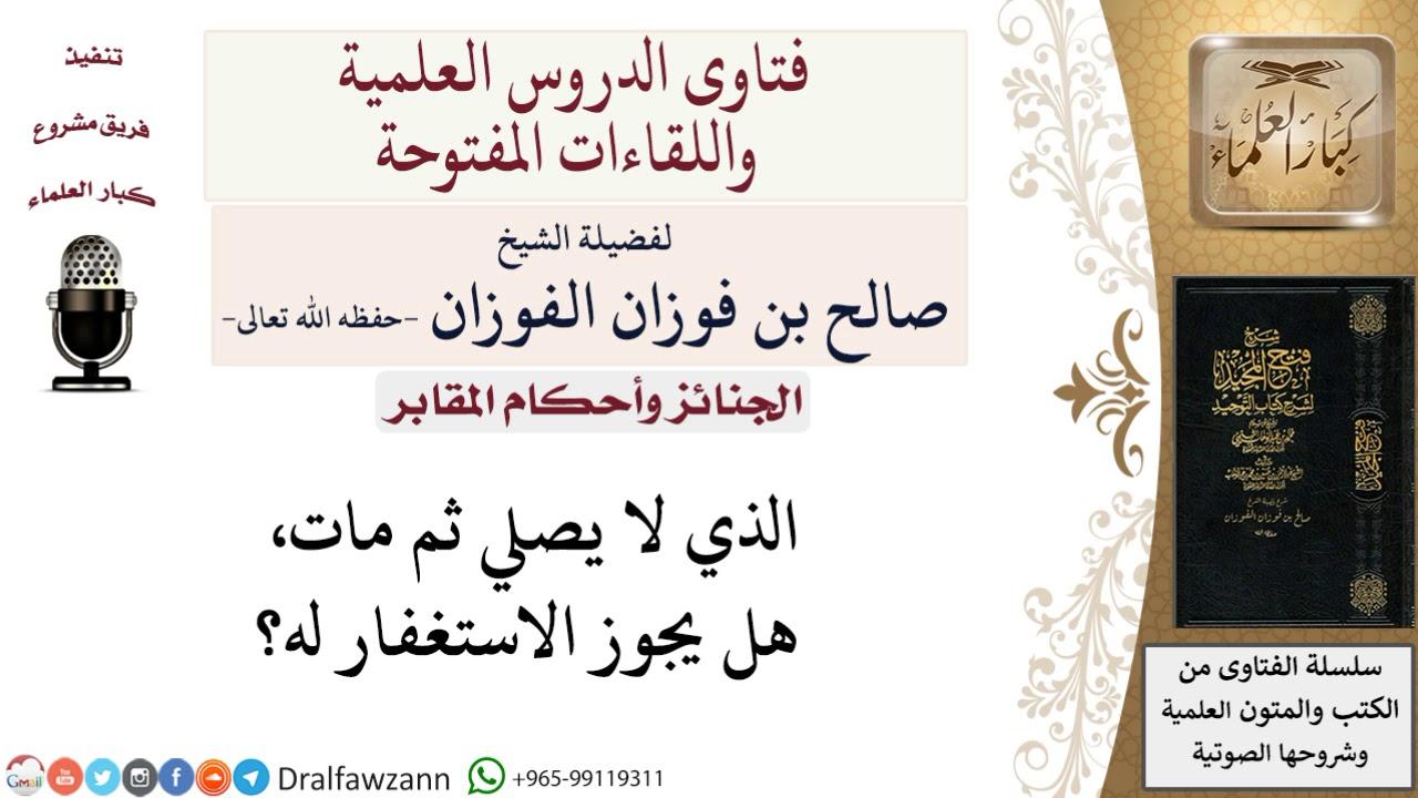هل يجوز الاستغفار للميت التارك للصلاة لمعالي الشيخ صالح الفوزان Youtube