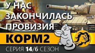 KOPM2. У НАС ЗАКОНЧИЛАСЬ ПРОВИЗИЯ. 14 серия. 6 сезон