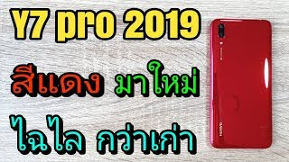 Y7 pro 2019 สีแดงมาใหม่ ไฉไลกว่าเก่า