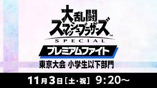 大乱闘スマッシュブラザーズ SPECIAL プレミアムファイト 東京大会 小学生以下部門(1回戦~5回戦)