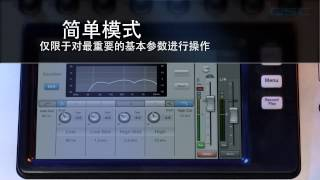 QSC TouchMix Introduction (Chinese)