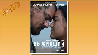 Фильм выживший с Ди Каприо (2016)