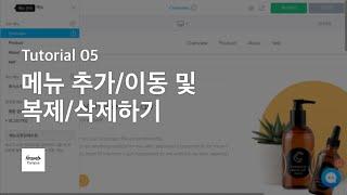 메뉴 추가/이동/복제/삭제하기 | 아임웹 가이드 05
