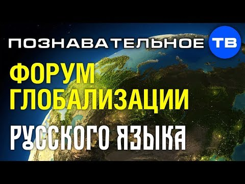 Лучшие выступления на Форуме глобализации русского языка 2019 (Познавательное ТВ)