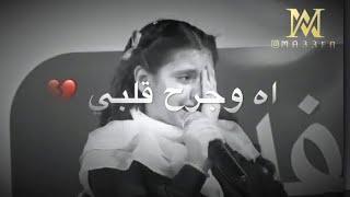 اه وجرح قلبي | رحمه زيلع مونتاج مرام المطيري ♥️✨