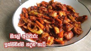 -malay-pickle-recipe-sri-lanka-malay-pickle-recipe-sri-lanka