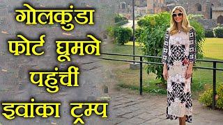 IvankaTrump visits Golconda Fort in Hyderabad | वनइंडिया हिंदी