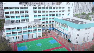 Publication Date: 2020-09-16 | Video Title: 天水圍循道衞理小學校歌