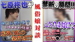 【大好評!風俗嬢対談】過去最高レベルでハードトーク。全ての日本男児に夢を