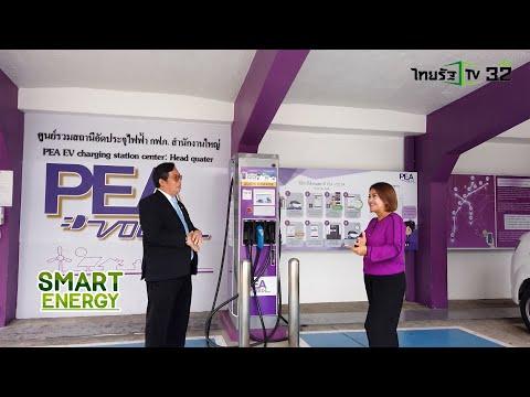 SMART ENERGY ตอน PEA VOLTA Application