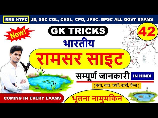 Gk Tricks : Ramsar Sites in India tricks | in Hindi
