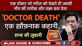 EP 284: DOCTOR DEATH की ख़ौफ़नाक कहानी सुनें शम्स की ज़ुबानी  CRIME TAK