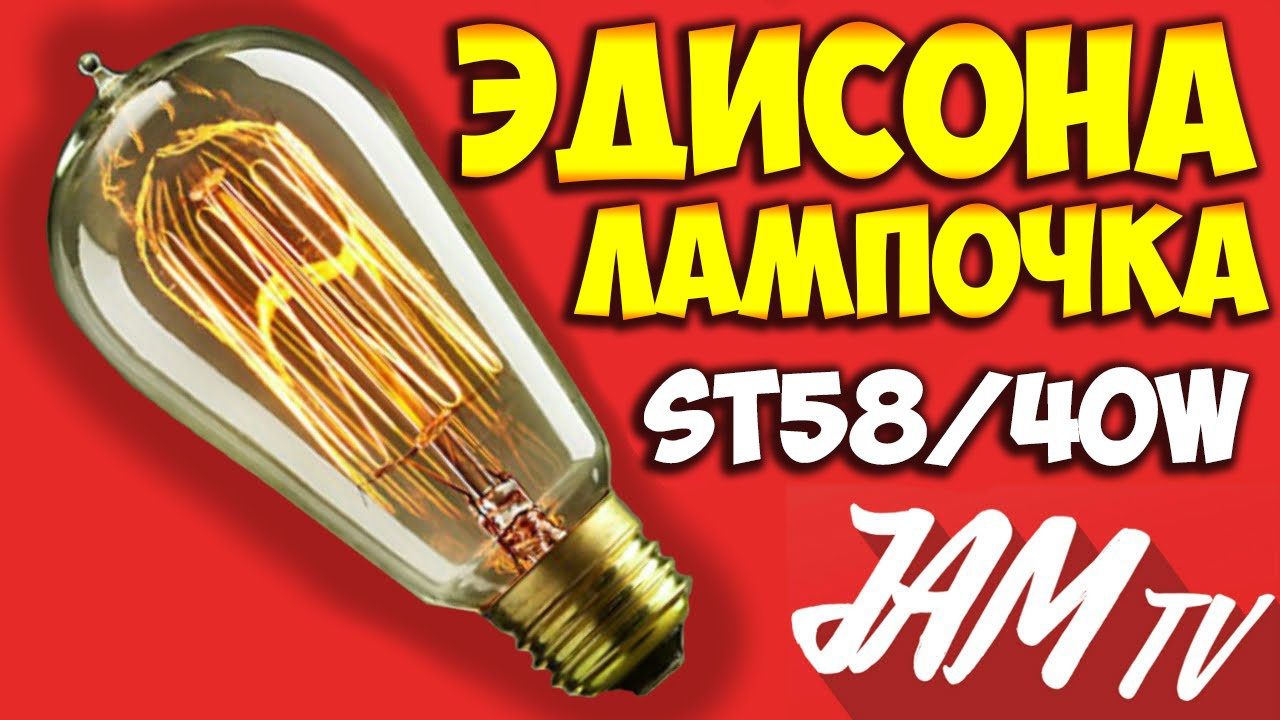 SunLumen ST48 F5 40W E27 золотая, обзор ретро лампы накаливания .