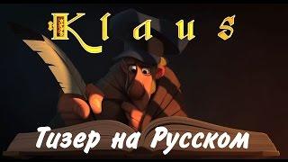 Klaus teaser 2015 (Озвучка Bread ot Doni)