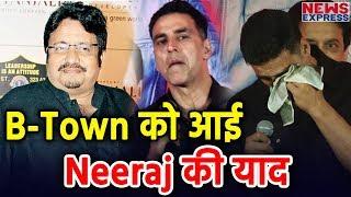 Neeraj Vora के निधन पर Boillywood Stars ने किया कुछ ऐसा React