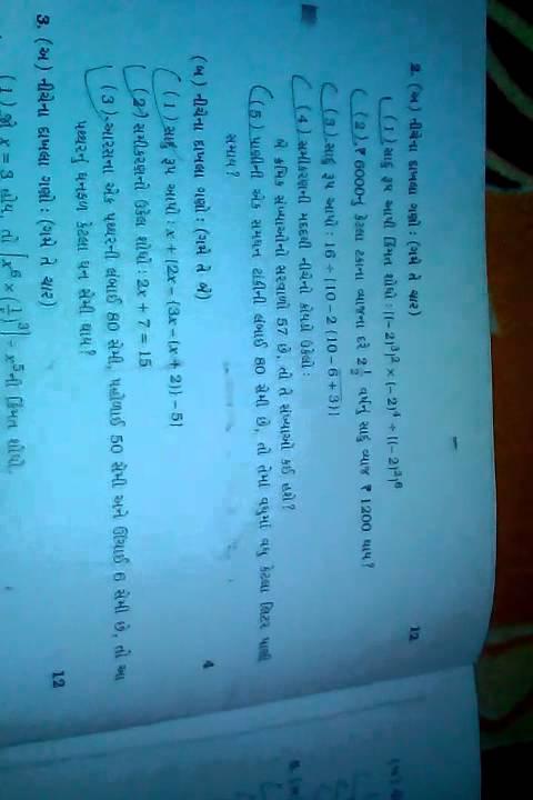 STD 7 Sem-2 Exam Paper Part-1 by Dhanraj prajapati(dhanrajprajapati)